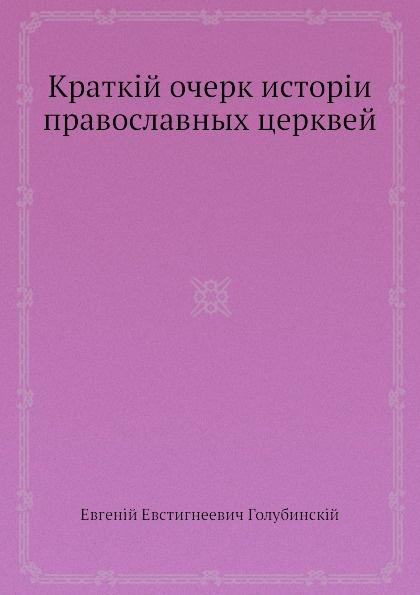 Краткий очерк истории православных церквей