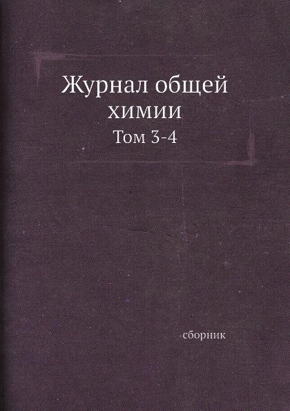 Неизвестный автор Журнал общей химии. Тома 3-4
