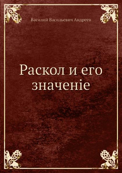 В.В. Андреев Раскол и его значение