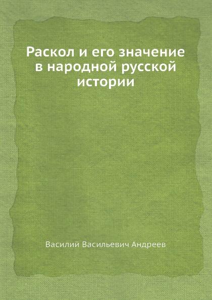 В.В. Андреев Раскол и его значение в народной русской истории