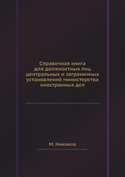 М. Никонов Справочная книга для должностных лиц центральных и заграничных установлений министерства иностранных дел