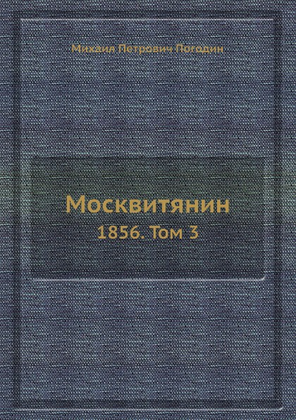 М. П. Погодин Москвитянин. 1856. Том 3