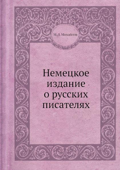 М.Л. Михайлов Немецкое издание о русских писателях