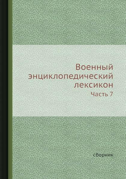 Неизвестный автор Военный энциклопедический лексикон. Часть 7 неизвестный автор военный энциклопедический лексикон том xiv