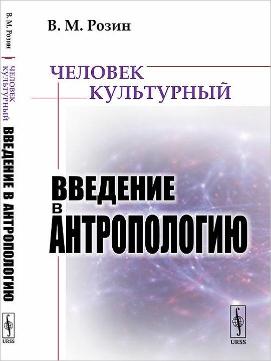 Человек культурный. Введение в антропологию | Розин Вадим Маркович