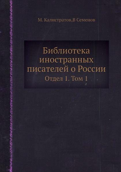 Библиотека иностранных писателей о России. Отдел 1. Том 1