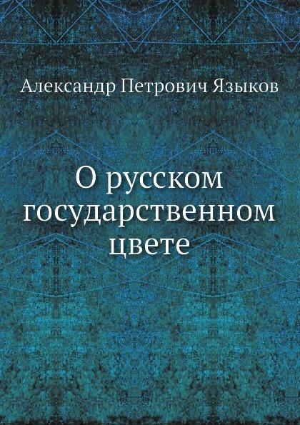 А.П. Языков О русском государственном цвете