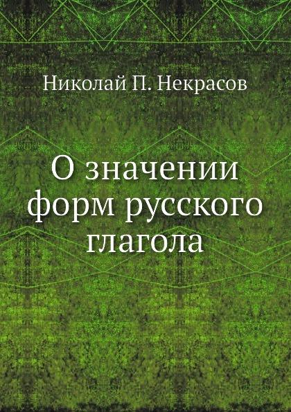 Н.П. Некрасов О значении форм русского глагола