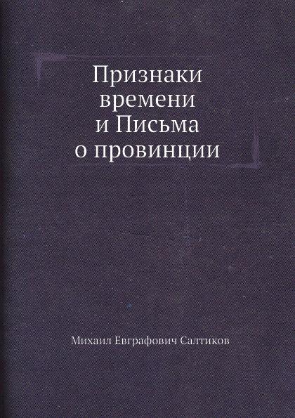 М.Е. Салтиков Признаки времени и Письма о провинции