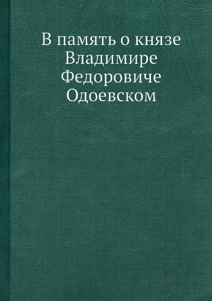 все цены на В память о князе Владимире Федоровиче Одоевском онлайн