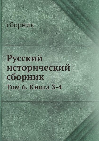 Неизвестный автор Русский исторический сборник. Том 6. Книга 3-4