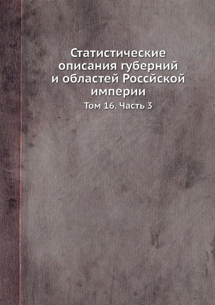 Статистические описания губерний и областей Россйской империи. Том 16. Часть 3