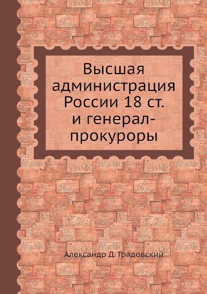 Высшая администрация России 18 ст. и генерал-прокуроры
