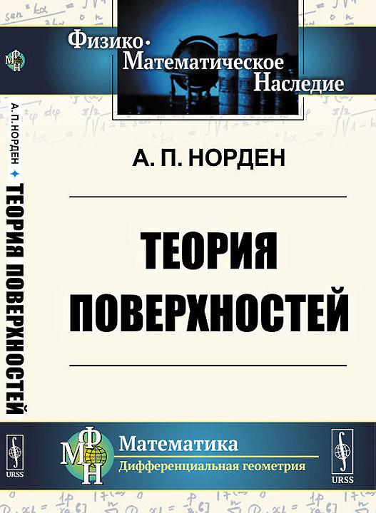 А. П. Норден Теория поверхностей