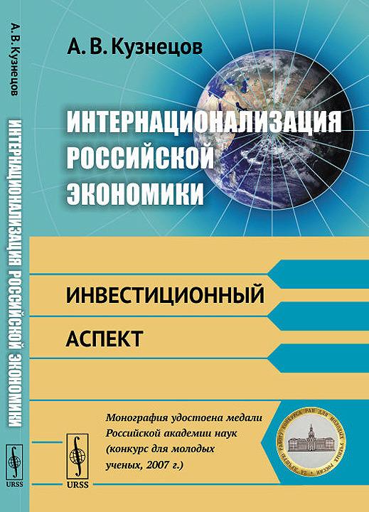 Интернационализация российской экономики. Инвестиционный аспект | Кузнецов Алексей Владимирович