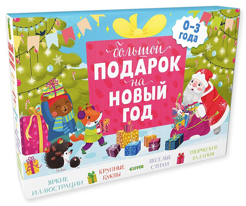 Фото - Комплект Большой подарок на Новый год. 0-3 года (3 книги) попова е рами л новый год рисуем раскрашиваем играем 3 5 лет