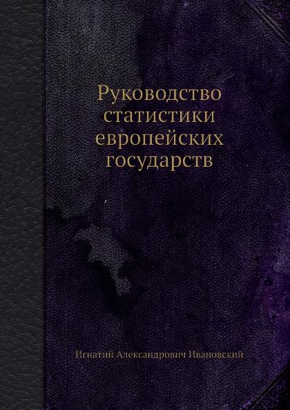 И.А. Ивановский Руководство статистики европейских государств