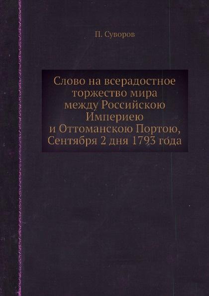 Слово на всерадостное торжество мира между Российскою Империею и Оттоманскою Портою, Сентября 2 дня 1793 года