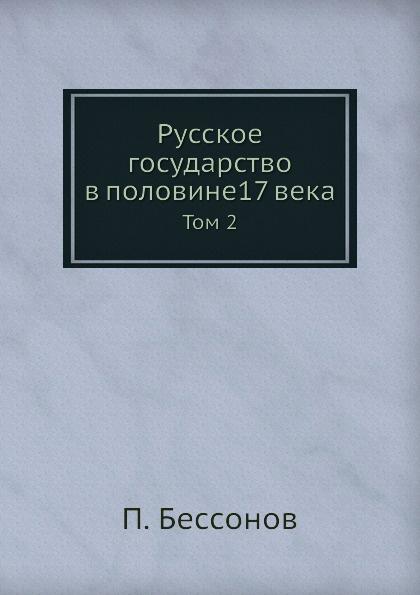 П. Бессонов Русское государство в половине17 века. Том 2
