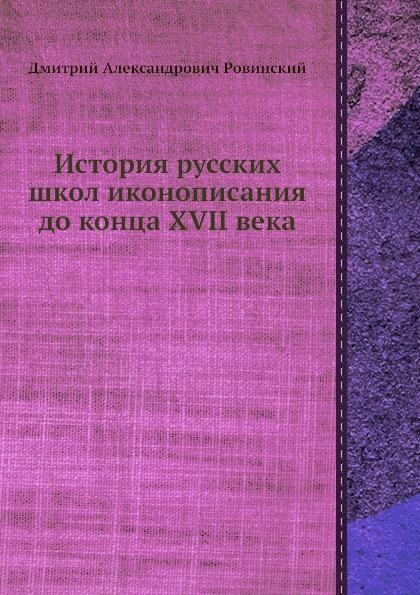 Д. А. Ровинский История русских школ иконописания до конца XVII века