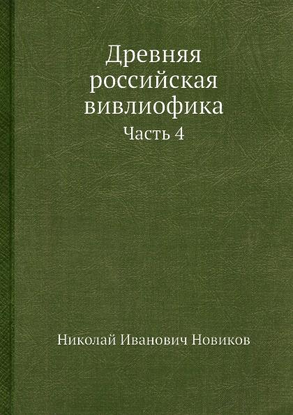 Н. И. Новиков Древняя российская вивлиофика. Часть 4