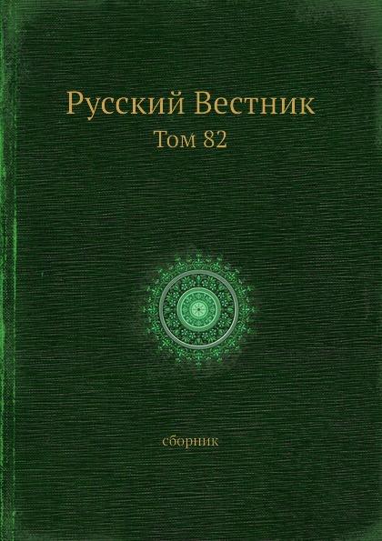 Неизвестный автор Русский Вестник. Том 82 чехол для сотового телефона samsung galaxy note 8 clear cover violet ef qn950cvegru