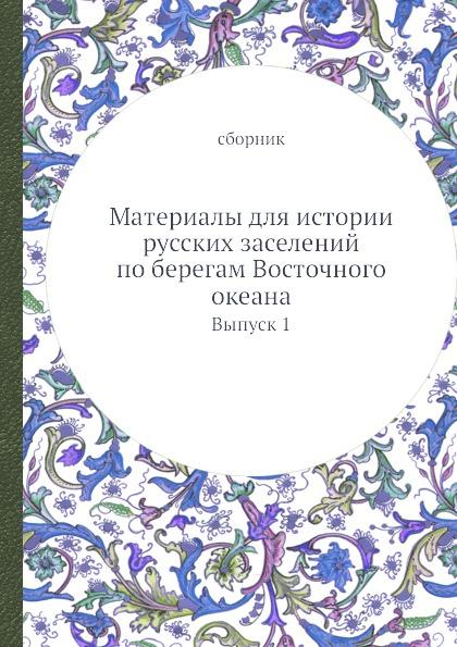 Неизвестный автор Материалы для истории русских заселений по берегам Восточного океана. Выпуск 1