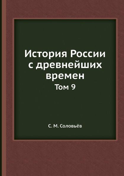С. М. Соловьёв История России с древнейших времен. Том 9