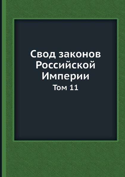 Свод законов Российской Империи. Том 11