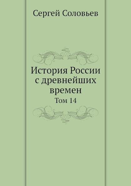 Сергей Соловьев История России с древнейших времен. Том 14