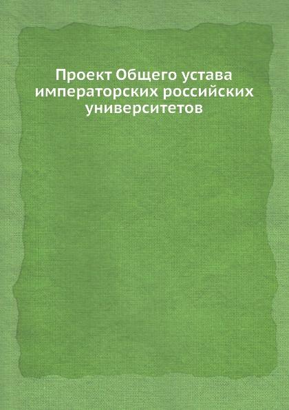 Проект Общего устава императорских российских университетов