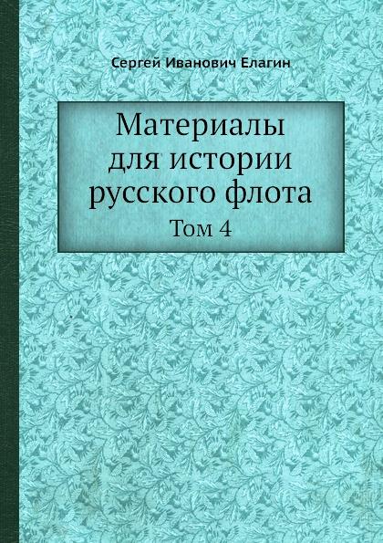 С.И. Елагин Материалы для истории русского флота. Том 4