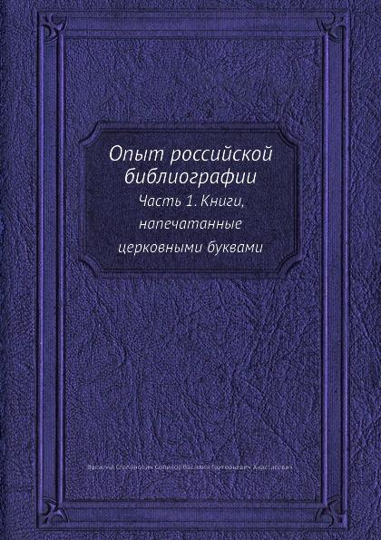 Опыт российской библиографии. Часть 1