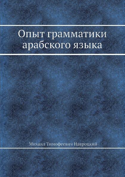 М.Т. Навроцкий Опыт грамматики арабского языка