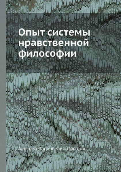 А.В. Дроздов Опыт системы нравственной философии