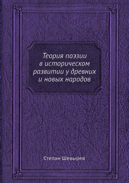 С. Шевырев Теория поэзии в историческом развитии у древних и новых народов