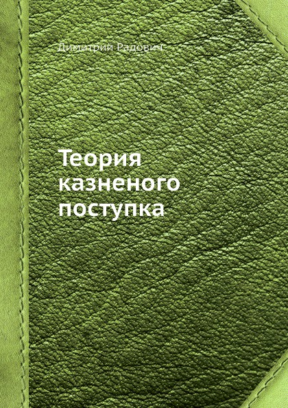 Д. Радович Теория казненого поступка