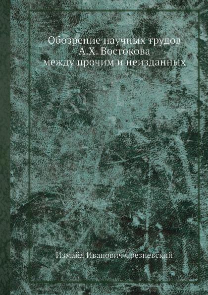 Измаил Срезневский Обозрение научных трудов А.Х. Востокова между прочим и неизданных