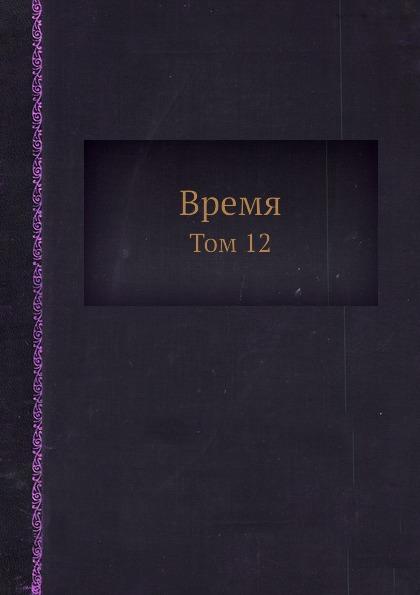 Время. Том 12