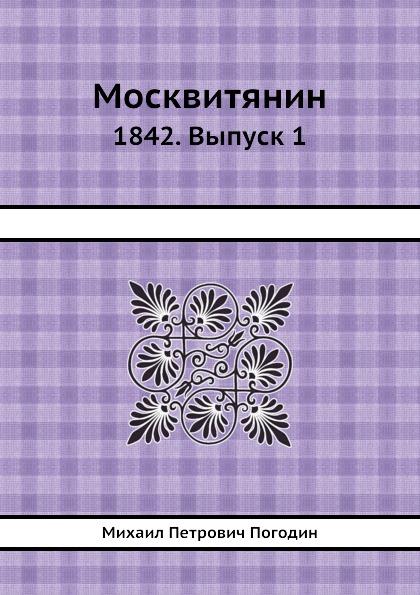М.П. Погодин Москвитянин. 1842. Выпуск 1