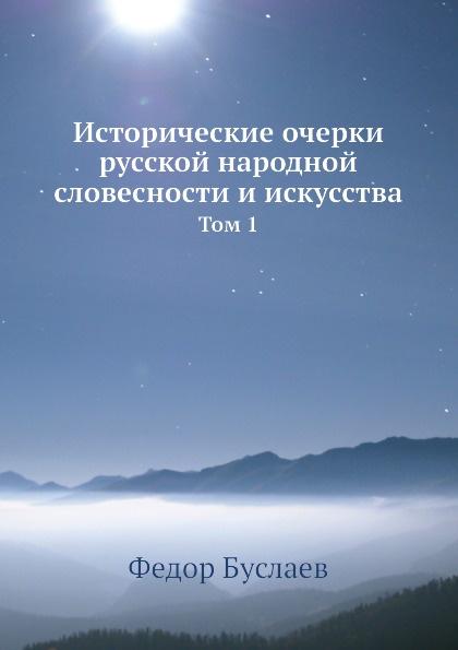 Исторические очерки русской народной словесности и искусства. Том 1