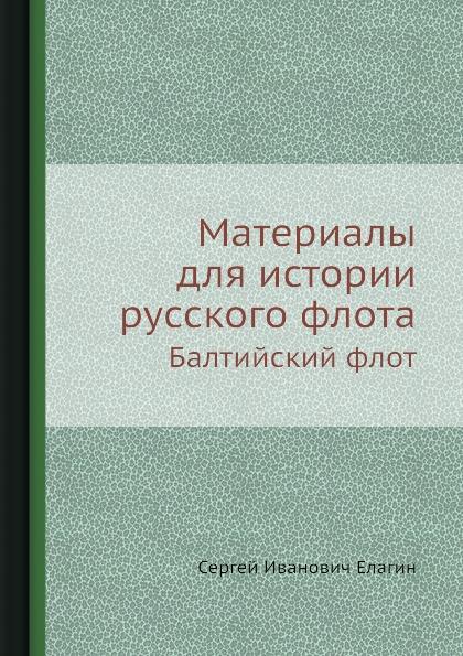 С.И. Елагин Материалы для истории русского флота. Балтийский флот