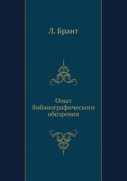 Л. Брант Опыт библиографического обозрения