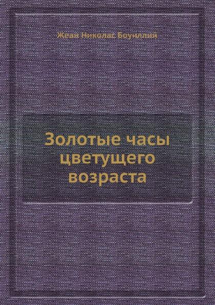 Ж.Н. Боуиллий Золотые часы цветущего возраста