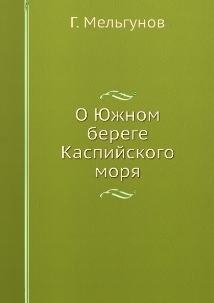 Г. Мельгунов О Южном береге Каспийского моря