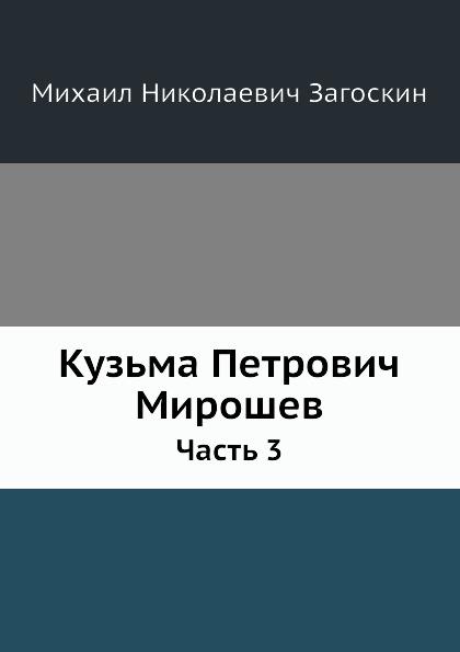 М. Н. Загоскин Кузьма Петрович Мирошев. Часть 3