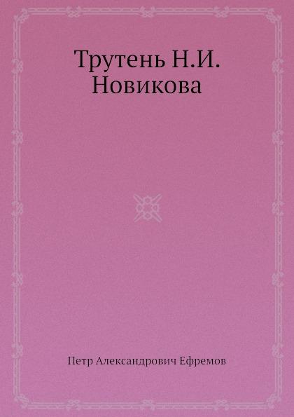 П. А. Ефремов Трутень Н.И. Новикова