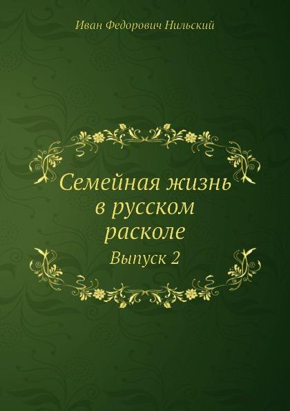 И.Ф. Нильский Семейная жизнь в русском расколе. Выпуск 2