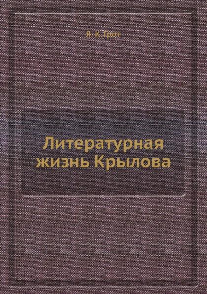 Я.К. Грот Литературная жизнь Крылова