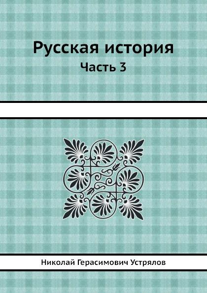 Н. Г. Устрялов Русская история. Часть 3